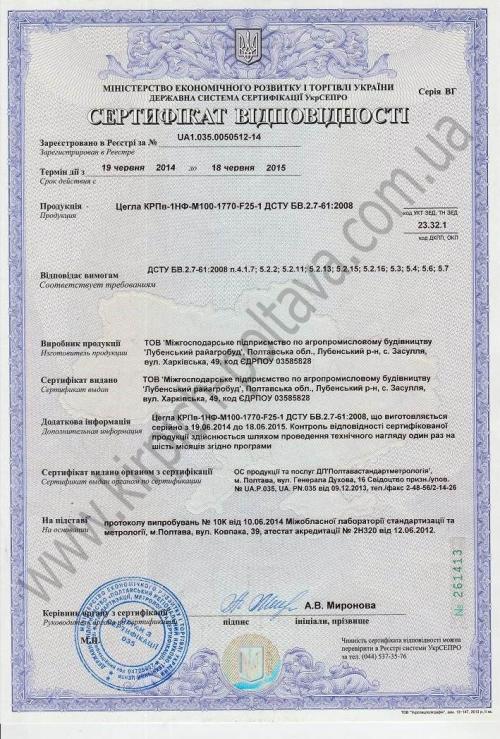 Сертификат соответствия на кирпич Лубны 2014г.в.